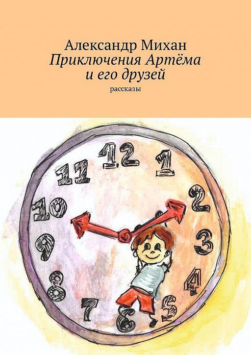 Приключения Артёма иегодрузей. Рассказы