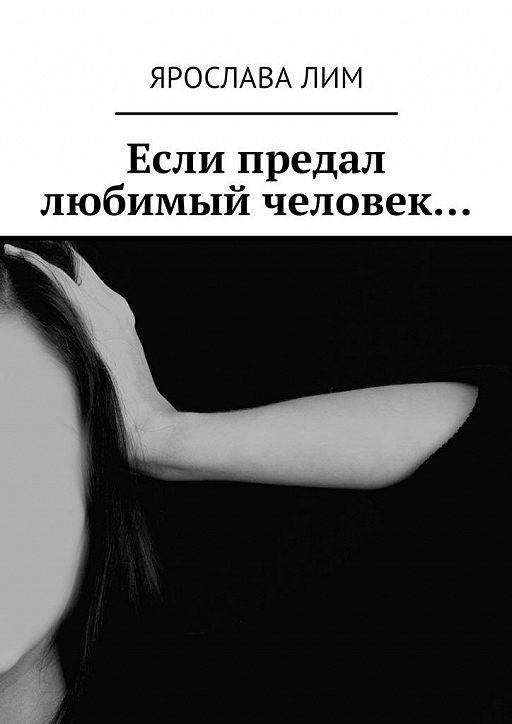 Если предал любимый человек…