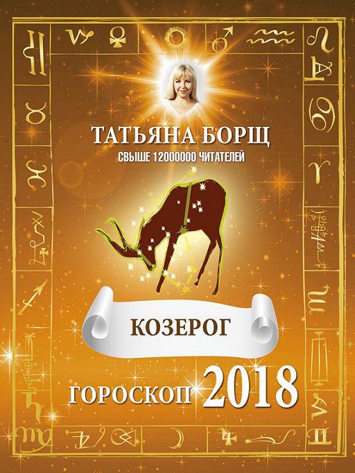 Козерог. Гороскоп на 2018 год