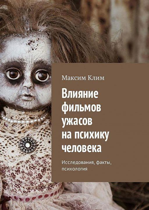 Влияние фильмов ужасов напсихику человека. Исследования, факты, психология