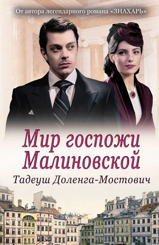 Мир госпожи Малиновской