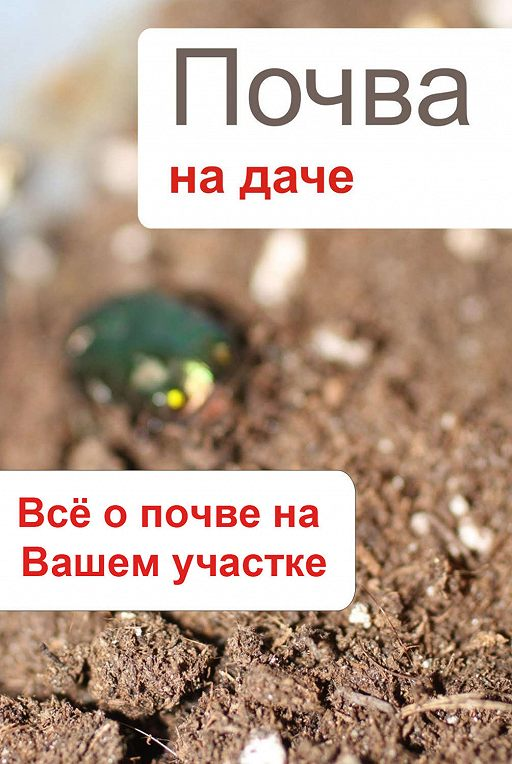 Почва на даче. Всё о почве на Вашем участке