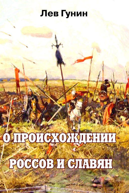 О происхождении россов и славян