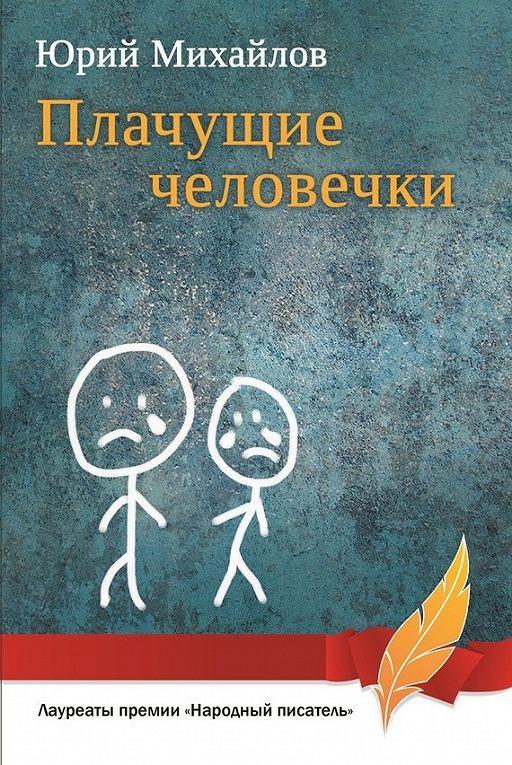 Плачущие человечки (сборник)