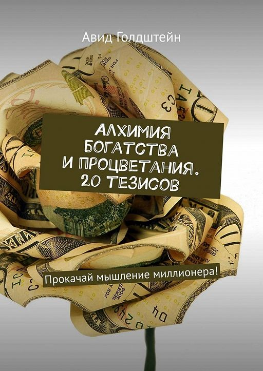 Алхимия богатства и процветания. 20 тезисов. Прокачай мышление миллионера!
