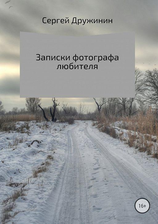 Записки фотографа любителя