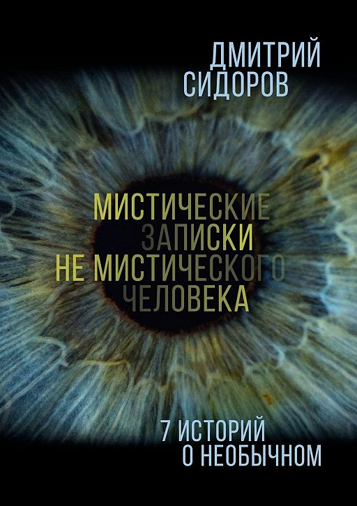 Мистические записки немистического человека. 7 историй о необычном