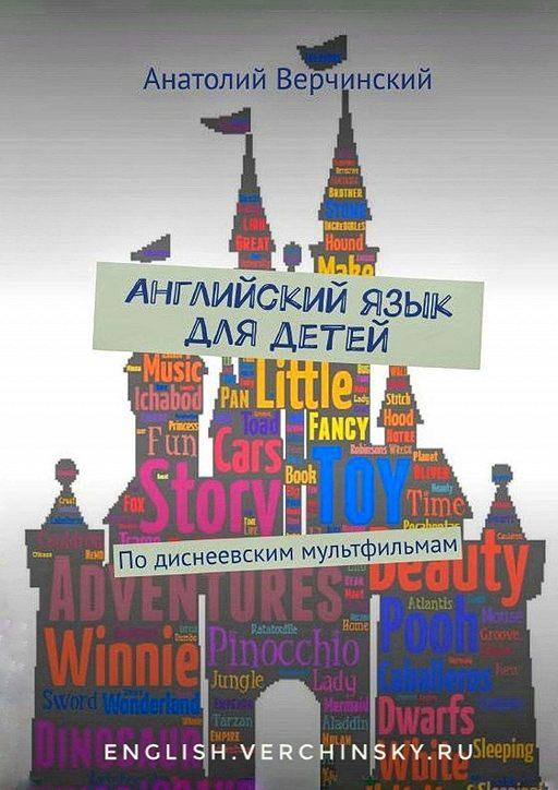 """Купить книгу """"Английский язык для детей. По диснеевским мультфильмам"""""""