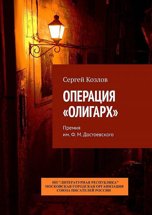Операция «Олигарх». Премия им.Ф.М.Достоевского