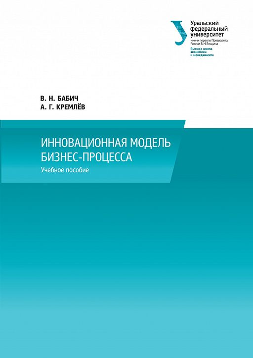 """Купить книгу """"Инновационная модель бизнес-процесса"""""""