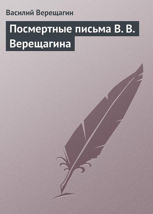 Посмертные письма В.В.Верещагина