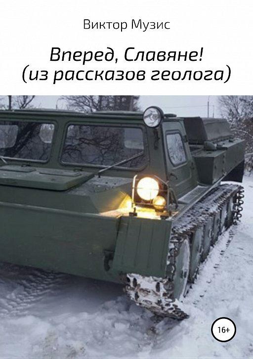 Вперед, славяне! Из рассказов геолога