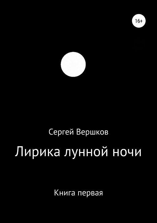 Лирика лунной ночи. Книга первая