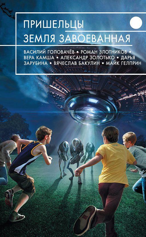 Пришельцы. Земля завоеванная (сборник)
