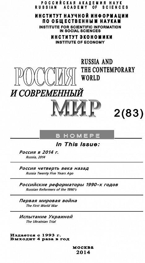 Россия и современный мир №2 / 2014
