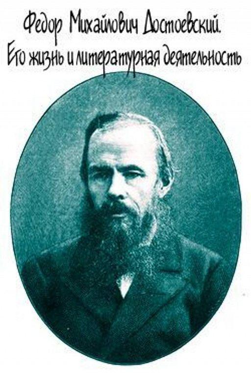Достоевский. Его жизнь и литературная деятельность