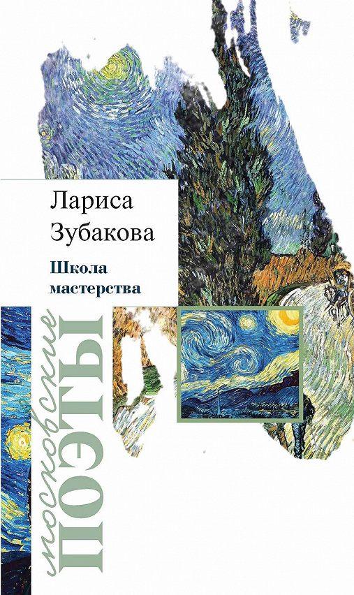 Школа мастерства (сборник)