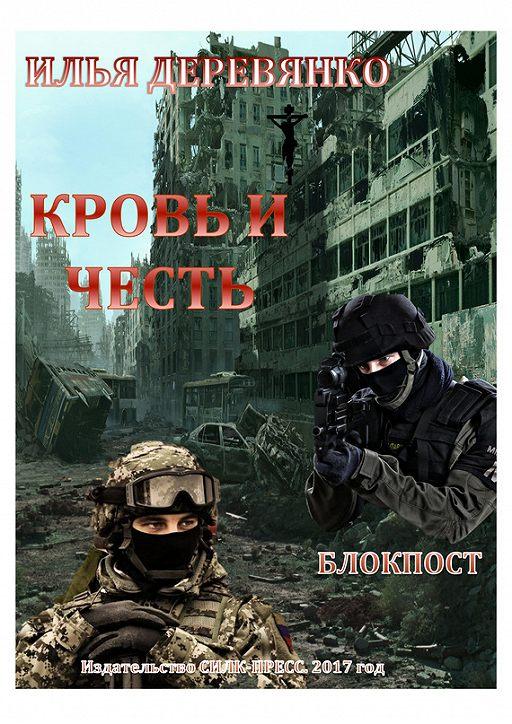 """Купить книгу """"Блокпост"""""""