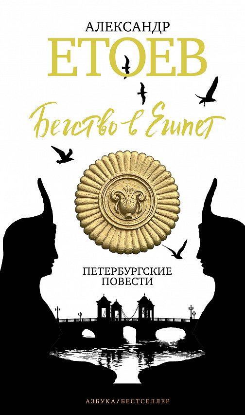 Бегство в Египет. Петербургские повести