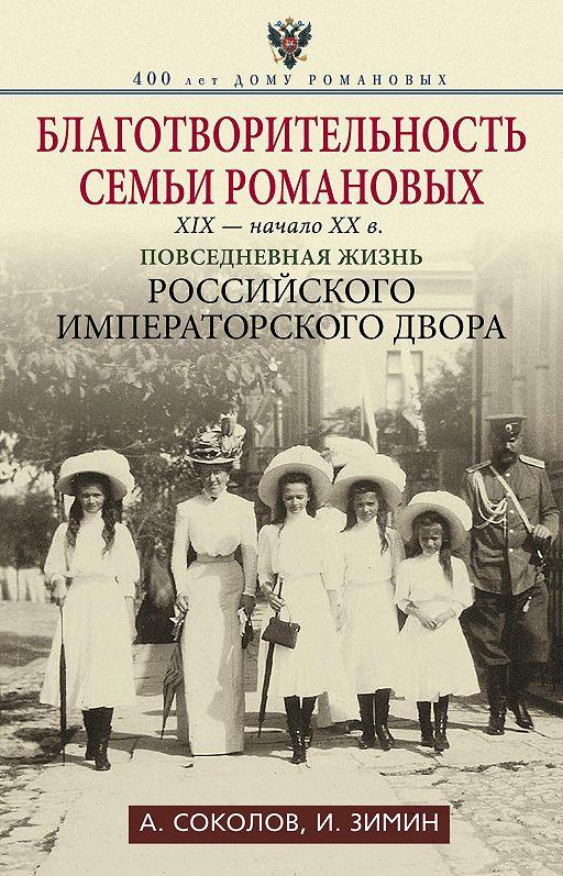 Благотворительность семьи Романовых. XIX – начало XX в. Повседневная жизнь Российского императорского двора