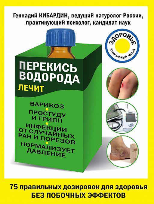Перекись водорода лечит: варикоз, простуду и грипп, инфекции, нормализует давление