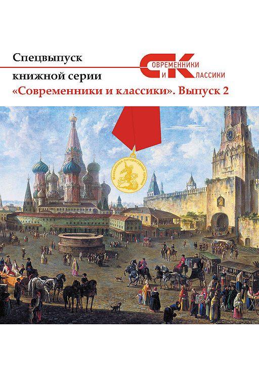 Спецвыпуск книжной серии «Современники и классики». Выпуск 2