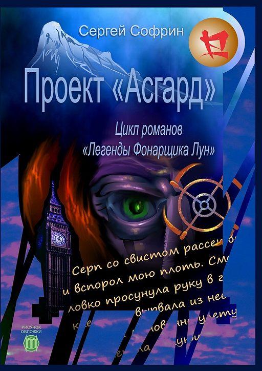 "Купить книгу ""Проект «Асгард». Цикл романов «Легенды ФонарщикаЛун». Книга первая"""