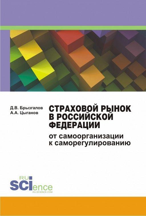 Страховой рынок в Российской Федерации. От самоорганизации к саморегулированию. Монография