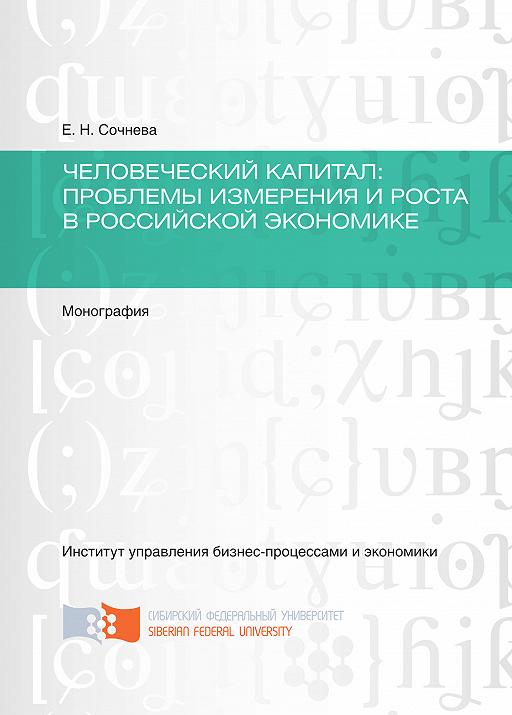 Человеческий капитал. Проблемы измерения и роста в российской экономике