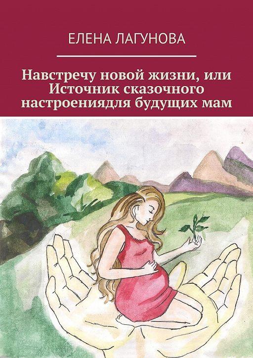 Навстречу новой жизни, или Источник сказочного настроениядля будущихмам