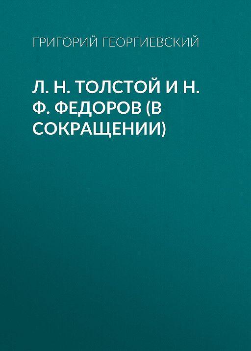 Л. H. Толстой и Н. Ф. Федоров (в сокращении)