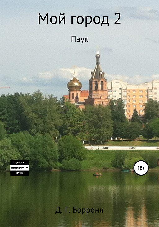 Мой город 2: Паук