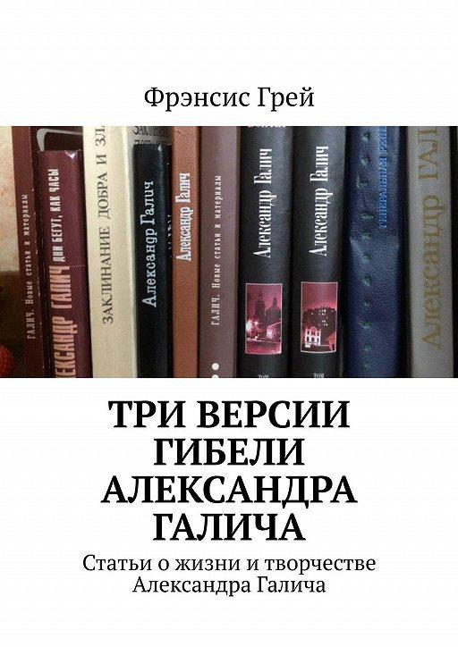 Три версии гибели Александра Галича. Статьи ожизни итворчестве Александра Галича