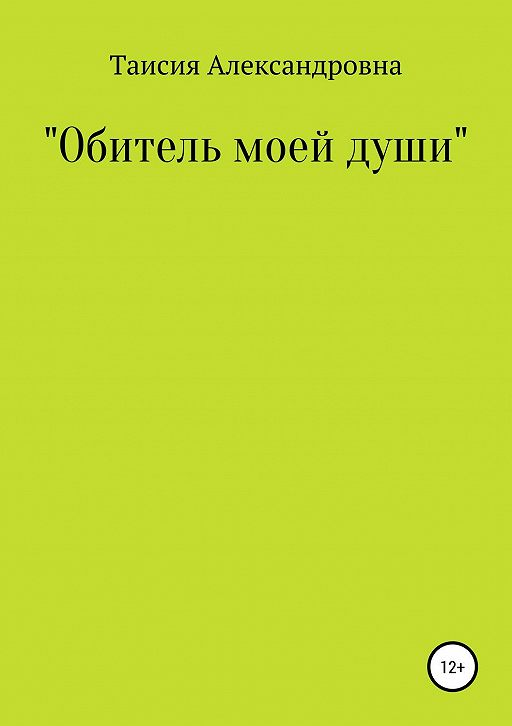 «Обитель моей души»