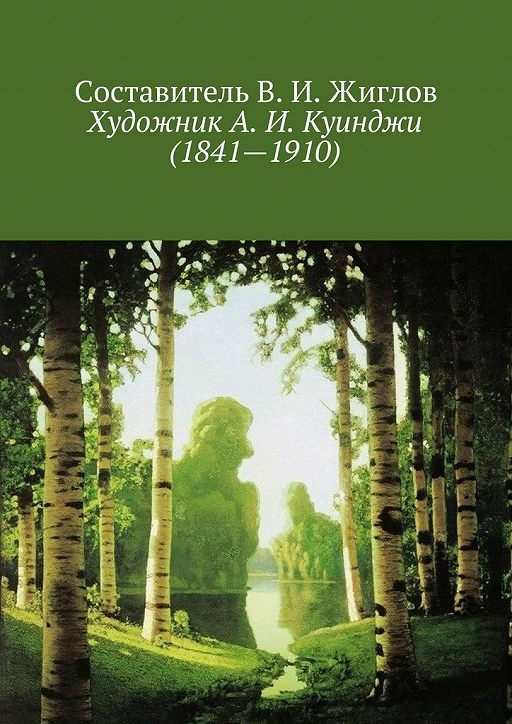 ХудожникА.И.Куинджи (1841—1910)