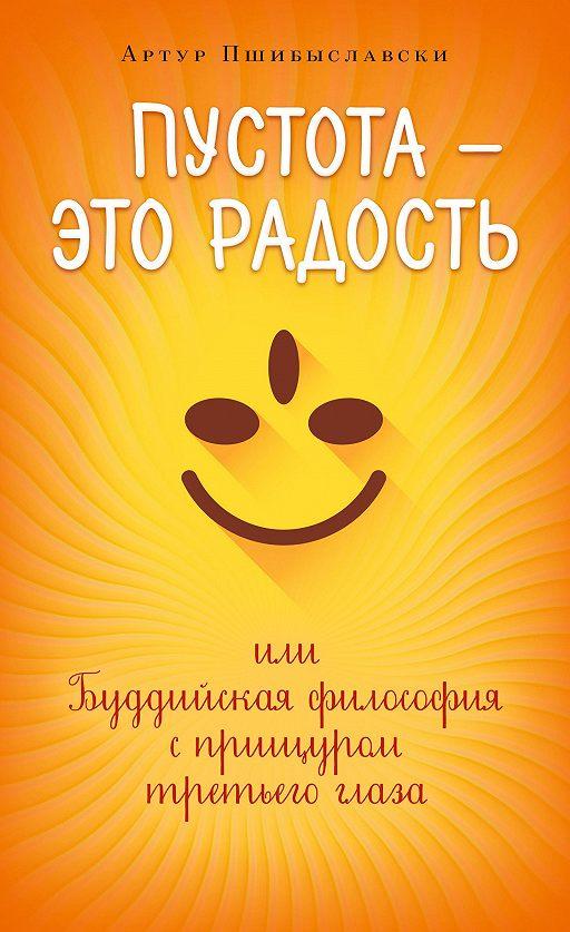 Пустота – это радость, или Буддийская философия с прищуром третьего глаза