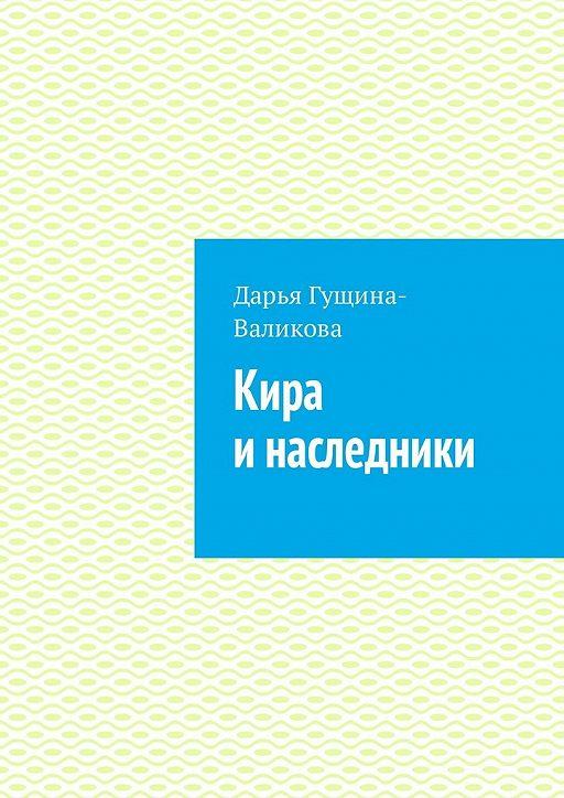 """Купить книгу """"Кира и наследники. Роман"""""""