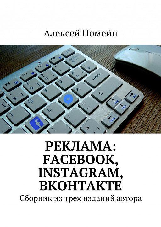 Реклама: Facebook, Instagram, Вконтакте. Сборник изтрех изданий автора