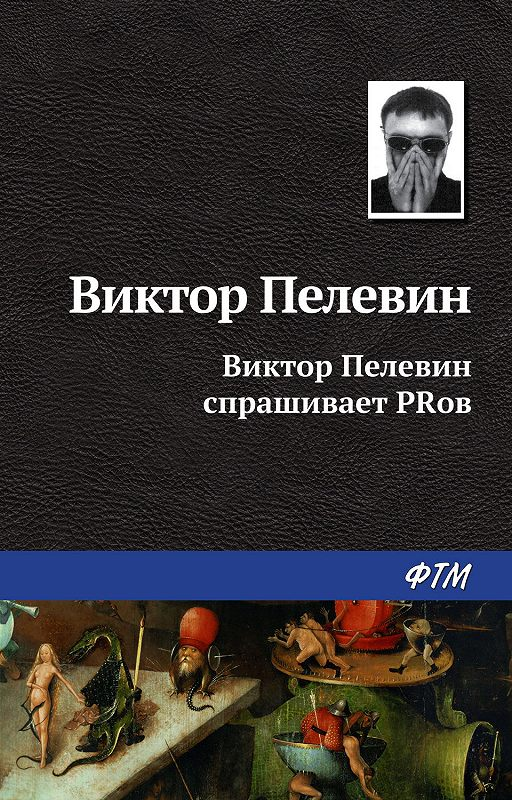 Виктор Пелевин спрашивает PRов