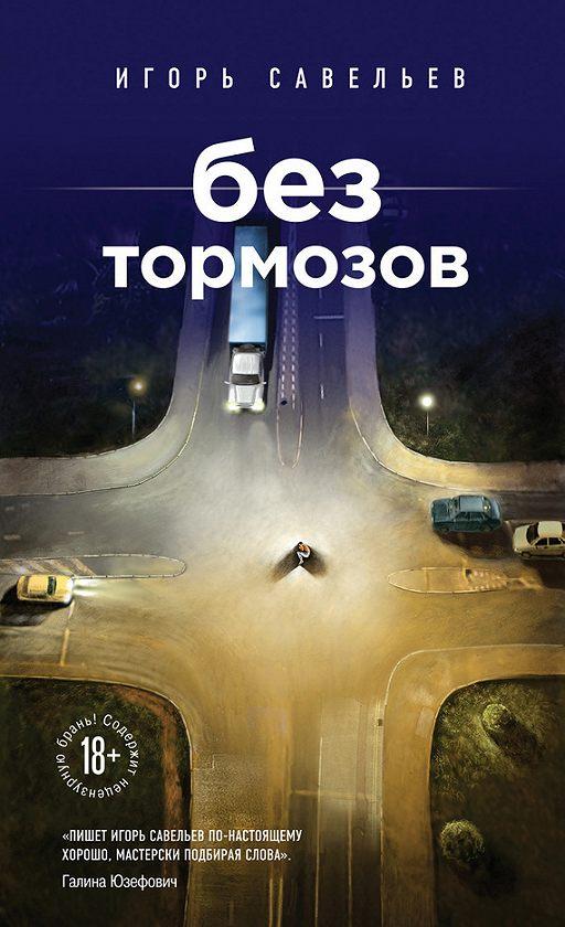 Без тормозов (сборник)