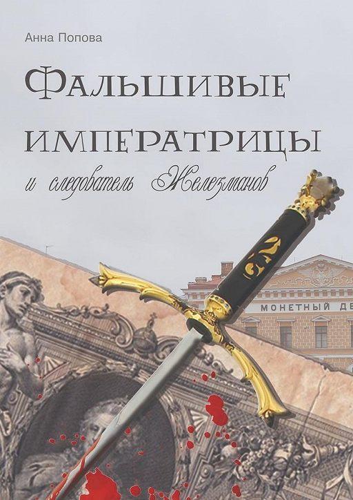 Фальшивые императрицы иследователь Железманов