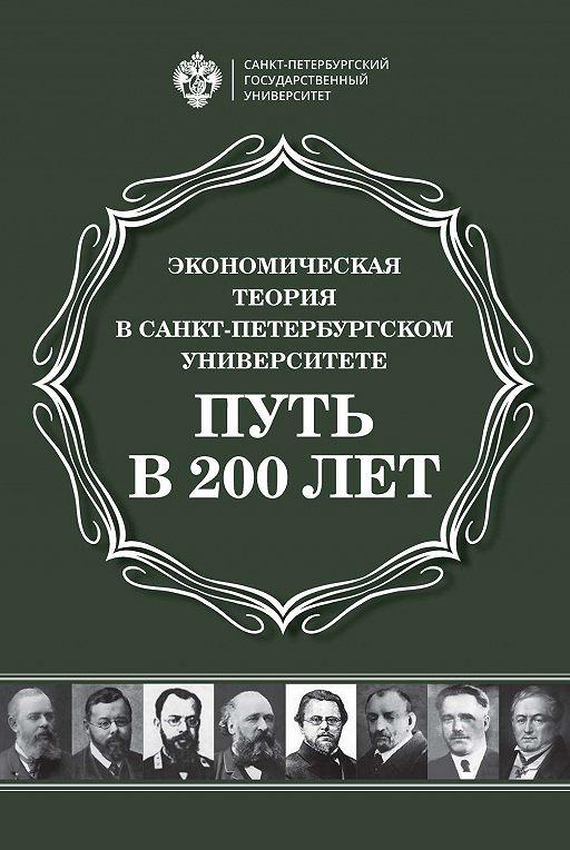 Экономическая теория в Санкт-Петербургском университете. Путь в 200 лет