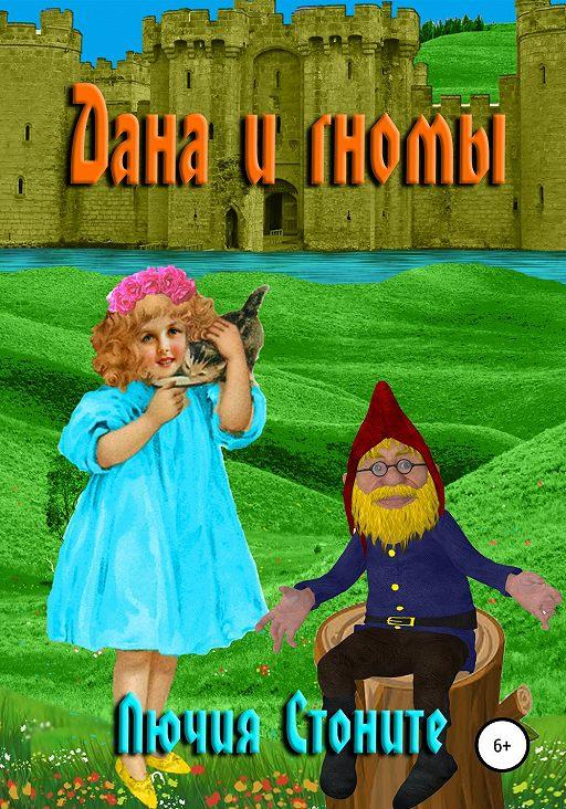 Дана и гномы