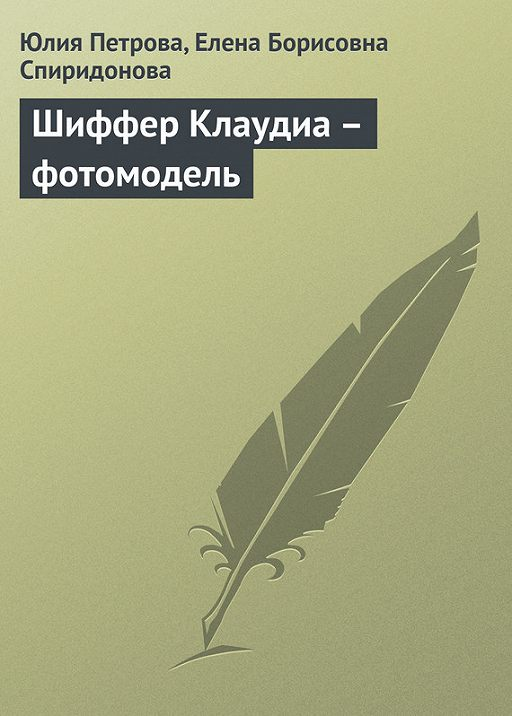 """Купить книгу """"Шиффер Клаудиа – фотомодель"""""""