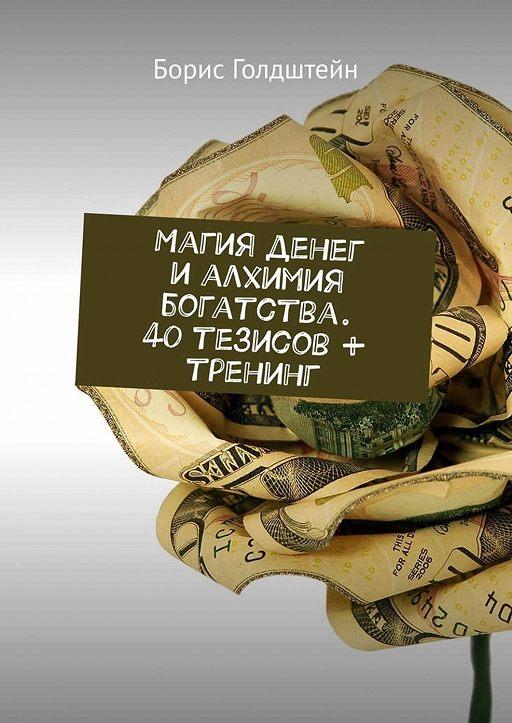 Магия денег и алхимия богатства. 40 тезисов + тренинг