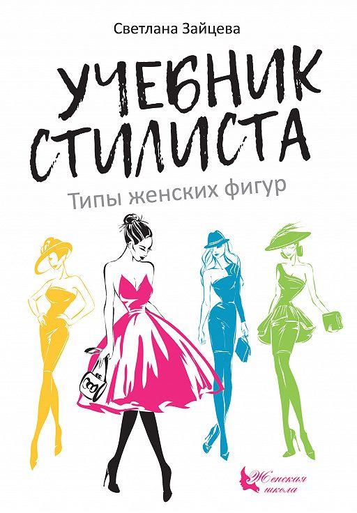 "Купить книгу ""Учебник стилиста. Типы женских фигур"""