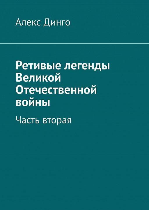 Ретивые легенды Великой Отечественной войны. Часть вторая