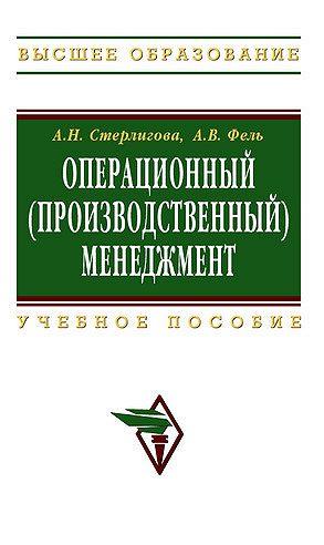 Операционный (производственный) менеджмент: учебное пособие