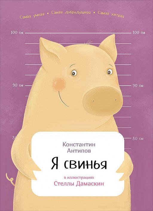 """Купить книгу """"Я свинья"""""""