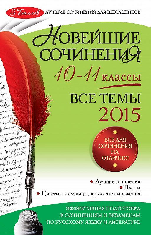 Новейшие сочинения. Все темы 2015. 10-11 классы